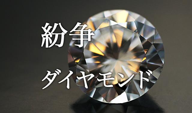 紛争ダイヤモンド