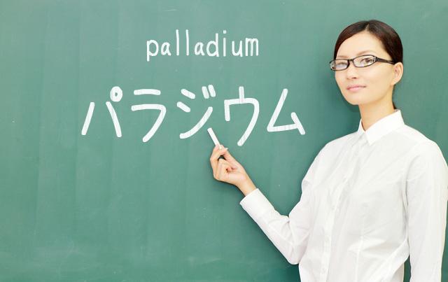 パラジウム