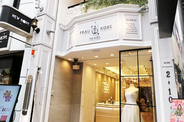 フラウコウベジャパン神戸三宮店