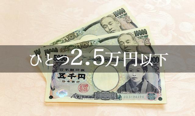 2万5千円