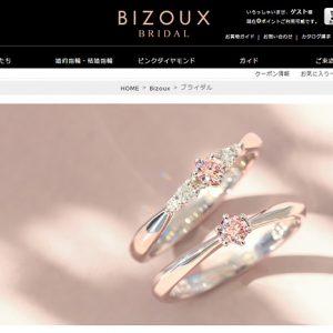 Bizoux Bridal