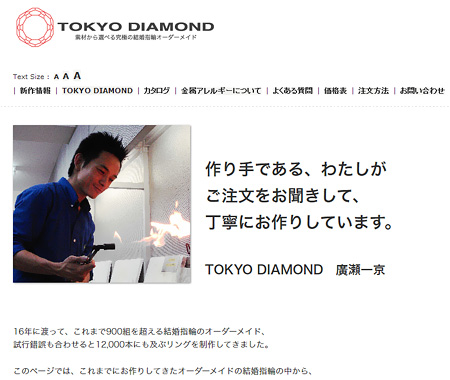 TOKYO DIAMOND