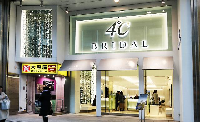 4℃ブライダル銀座本店