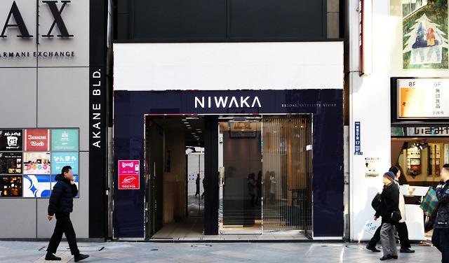 NIWAKA 新宿店