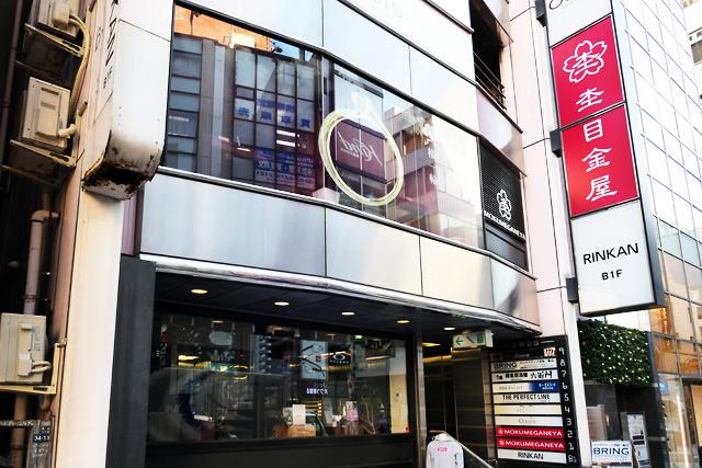 杢目金屋新宿本店