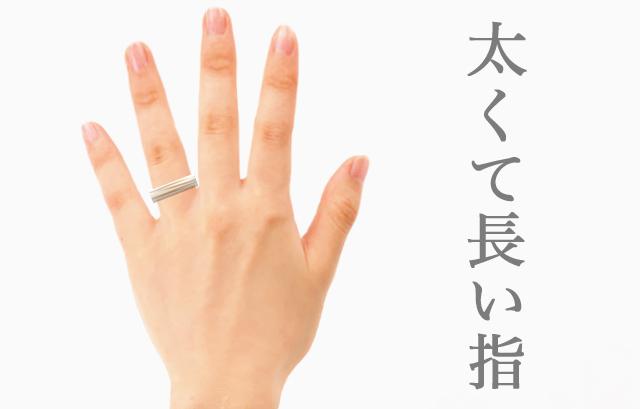 太くて長い指