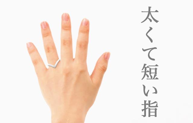 太くて短い指
