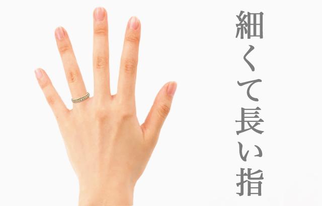 細くて長い指