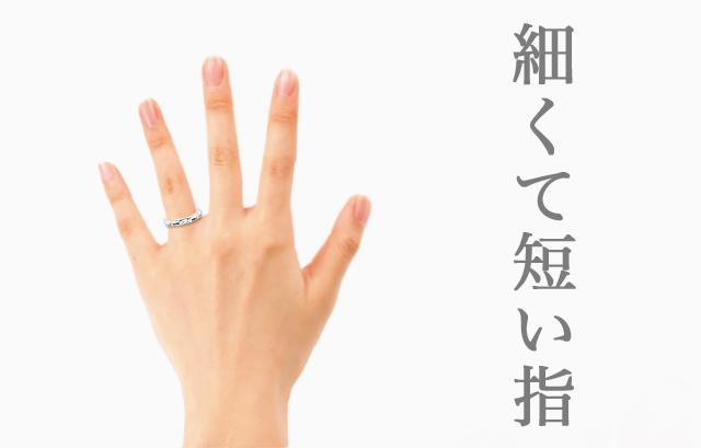 細くて短い指