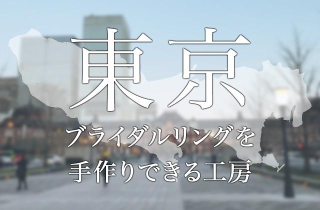 東京 ブライダルリングを手作りできる工房