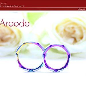 Aroode(アローデ)