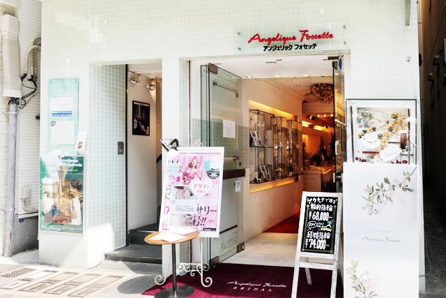 アンジェリックフォセッテ横浜元町店