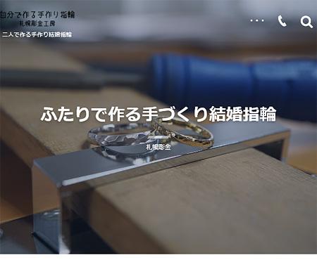 札幌彫金工房