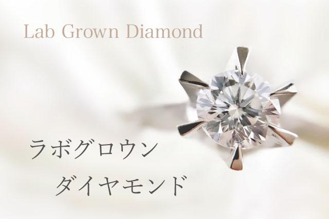 ラボグロウンダイヤモンド