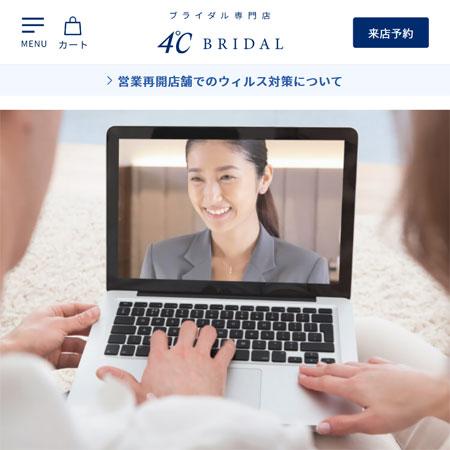 4℃ Bridalのオンラインカウンセリング
