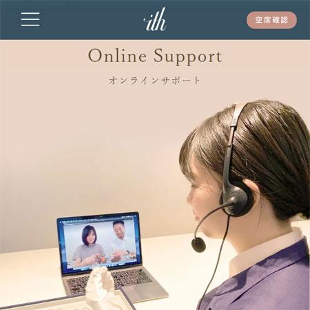 ithのオンラインサポート