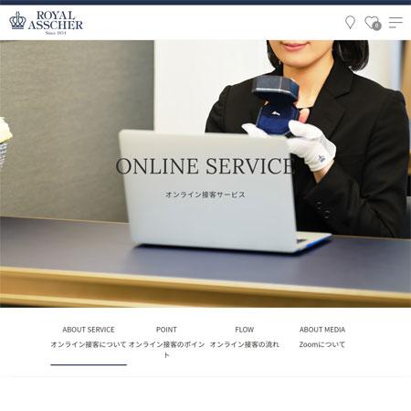 ロイヤル・アッシャーのオンライン接客サービス