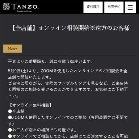 Tanzoのオンライン無料相談