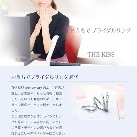 THE KISS Anniversaryのおうちでブライダルリング